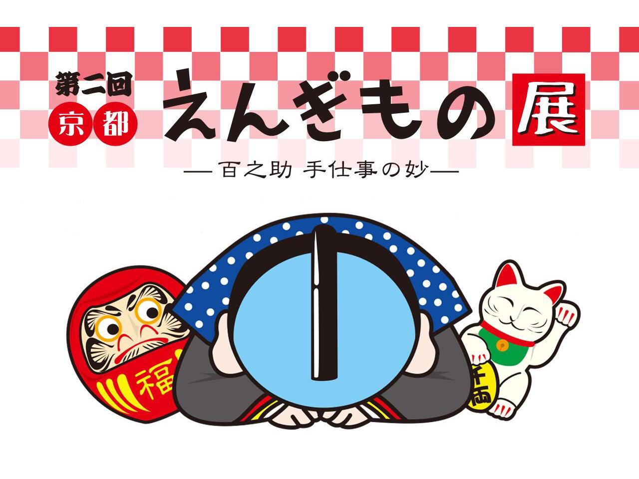 第二回京都えんぎもの展
