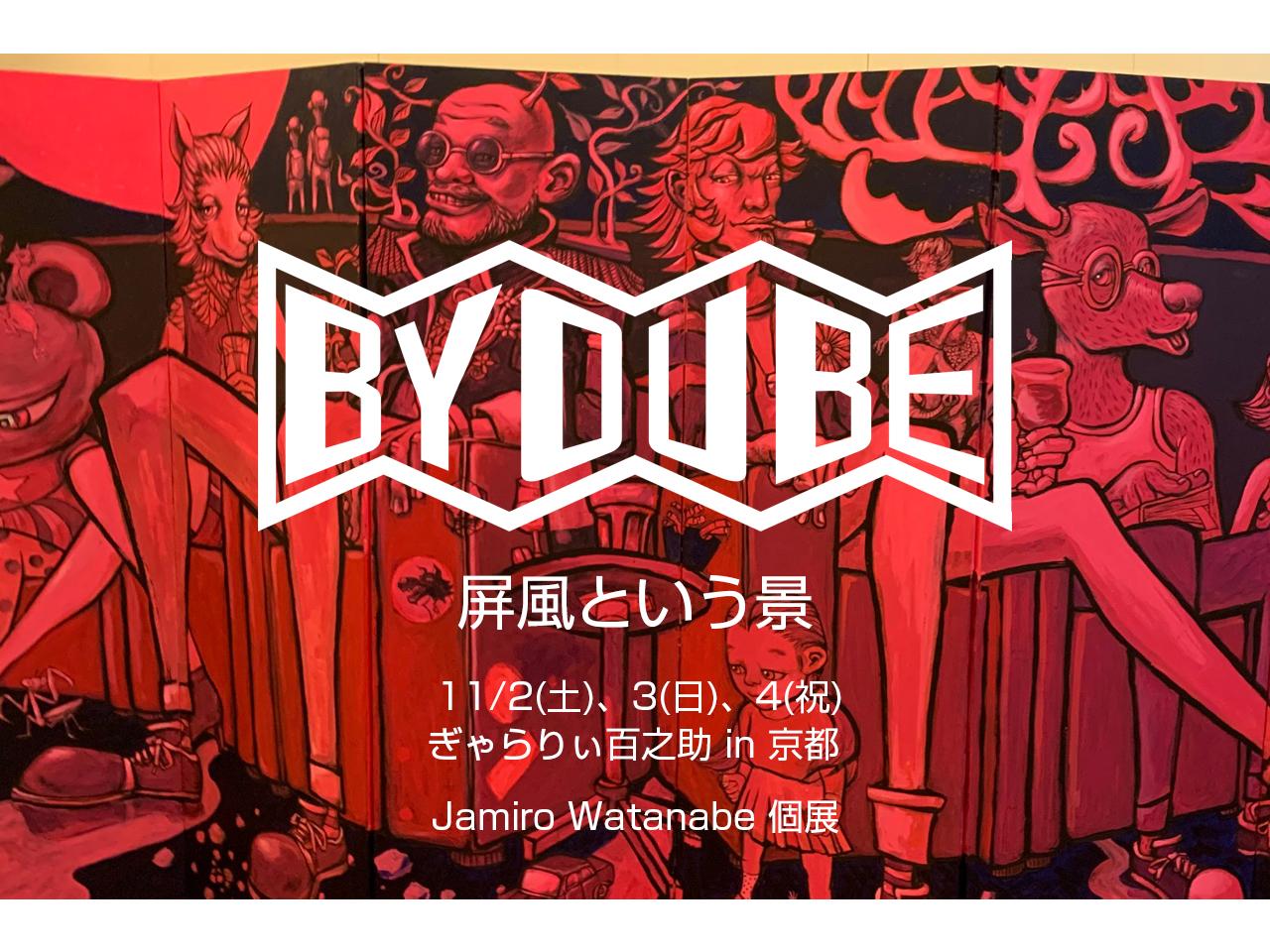 BYOUBEー屏風という景ー京都展